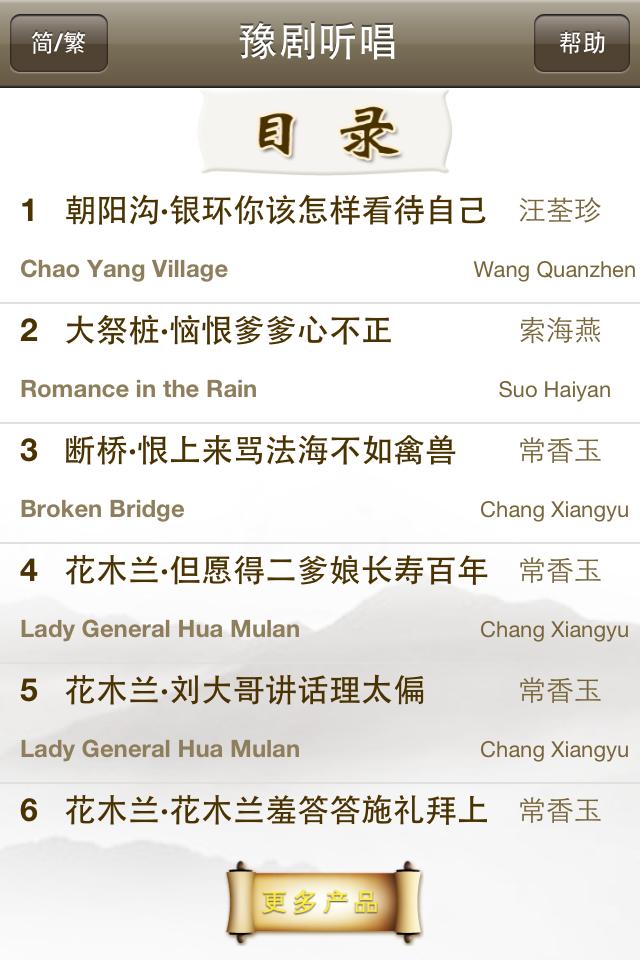 豫剧听唱-yu(henan) opera